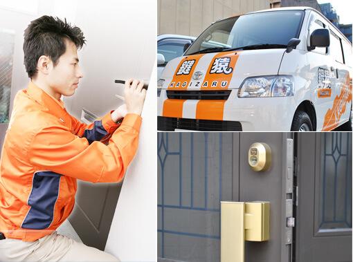 鍵屋が出張費無料で鍵開け・鍵交換・鍵修理サービスに駆けつけます
