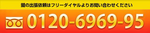 鍵の出張依頼 戸田市・戸田公園・北戸田の鍵屋が出張!