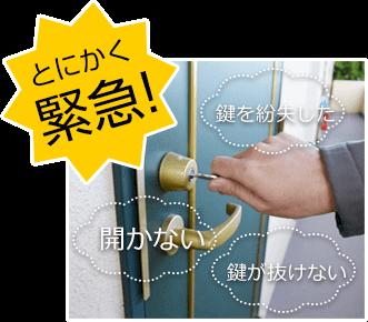 とにかく急ぎの鍵依頼は戸田市の鍵屋が急行!
